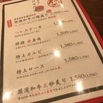 炭火焼肉 日本代表 -