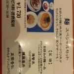 93130836 - 麺スペシャルセット!