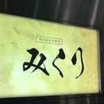 個室居酒屋×産直鮮魚 みくり -
