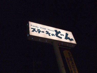 ステーキのどん 所沢東店