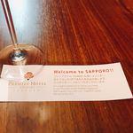 プレミアホテル-ツバキ- 札幌 - ボッチはこんなメッセージカードに心打たれます!