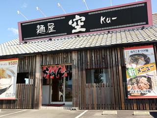 麺屋 空 - 麺屋 空