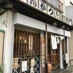 とんかつ しお田 - [2018/08]とんかつ しお田