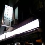 野毛ホルモンセンター - 外観2