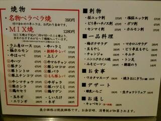 野毛ホルモンセンター - 内観3