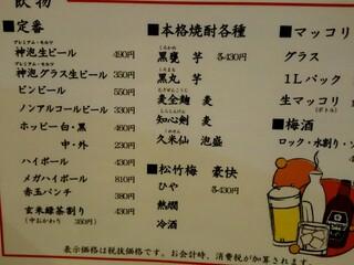 野毛ホルモンセンター - 内観6