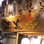 海鮮酒場ぱたぱた - 看板
