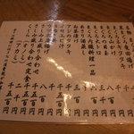 竹原 - メニュー表です。