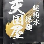 超純水採麺 天国屋 -