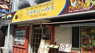 Biryani House - 小岩駅南口から歩いて5分ほどかかります