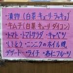 伊勢屋本店 - サイドメニュー