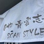 93157711 - 麺や 青雲志 さん♪