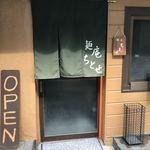 93158725 - 外観はラーメン屋さんよりお蕎麦屋さんに近いです。