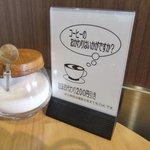 亜煉路館 - 追加のコーヒーは200円引き