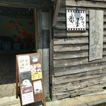 番屋カフェ - 入口