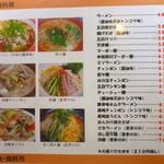 93167184 - 麺メニュー