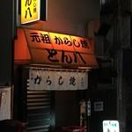 とん八 - 外観(元祖からし焼 とん八) 2018.9