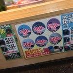すし 銚子丸 - すし 銚子丸 浦安店(千葉県浦安市猫実)店内