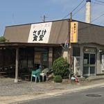 93173788 - さすけ食堂(千葉県富津市金谷)外観