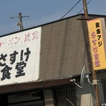 さすけ食堂 - さすけ食堂(千葉県富津市金谷)外観