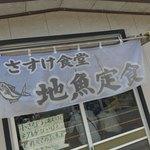 さすけ食堂 - さすけ食堂(千葉県富津市金谷)暖簾