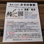 さすけ食堂 - さすけ食堂(千葉県富津市金谷)お店の名刺