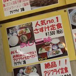 さすけ食堂 - さすけ食堂(千葉県富津市金谷)メニュー