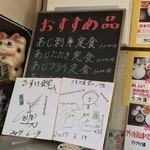 さすけ食堂 - さすけ食堂(千葉県富津市金谷)メニューと有名人のサイン