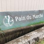 パン・ドゥ・マルシェ -