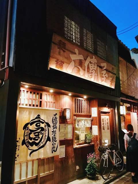 六傳屋 先斗町店
