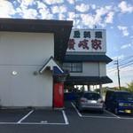 活魚料理 讃岐家 - 訪問時間は16時過ぎだが客入り上々