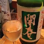 居酒屋 佐香や - 日本酒 開春グラス 480円