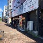 徳川ホルモンセンター 総本部 - 外観