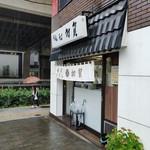 加賀 - 雨の加賀さん