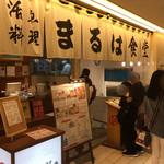 Maruhashokudou - まるは食堂ラシック店
