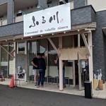 ふる川 - 【2018/9】外観