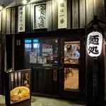 麺屋 ふぅふぅ亭 - 【2018/9】外観