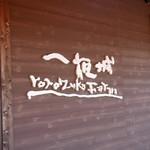 一夜城 ヨロイヅカ・ファーム -