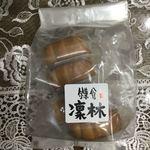 中国精進料理 凛林 - 4個入りで1000円のお土産を購入出来ました!       以前試作品は頂きました!