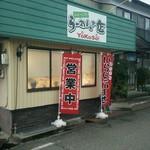 らーめんの店 ヨーコソ -