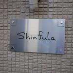 シンフラ -