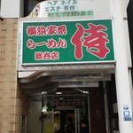 横浜家系 侍 -