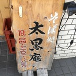 そば処太黒庵 - (外観)看板①