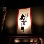 神田町 虎玄 - 外観