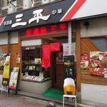 居酒屋 三平 - 外観
