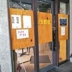 93194312 - お店の入口