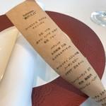 クリマ ディ トスカーナ - 本日のメニュー