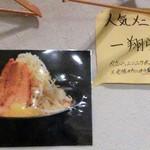 つけ麺 一翔 - No.2 メニュー