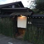 土家 - 入口と暖簾