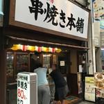 大衆酒場 串焼き本舗 -